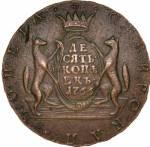 10 копеек 1766 года Сибирь