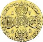 10 рублей 1762 года. Реверс