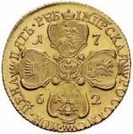 5 рублей 1762 года. Реверс