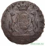 5 копеек 1767 года. Сибирская монета.
