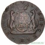 1 копейка 1767 года. Сибирская монета.