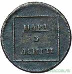 Пара - 3 денги 1771 года Молдова
