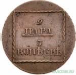 2 пара 3 копейки 1774 года Молдова