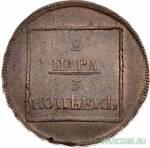 2 пара 3 копейки 1772 года Молдова